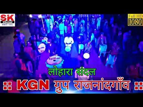 Dil Pardesi Ho Gaya By KGN DHUMAL RAJNANDGAON In लोहारा संदल 2018