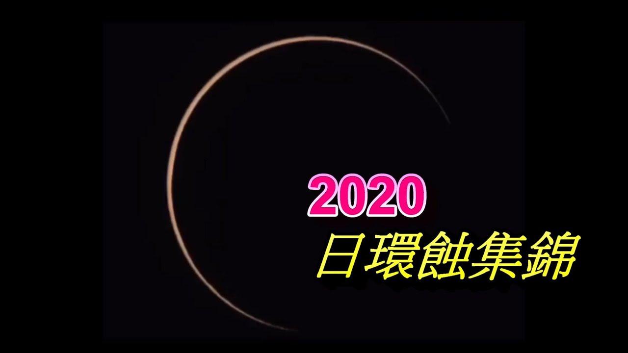 2020日環食(蝕)集錦/上帝的金戒指/動態靜態【驚奇生活】EP61 eclipse in 2020