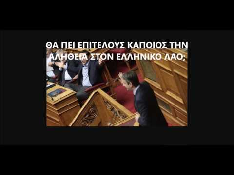Hellenic Parliament 26 06 2017