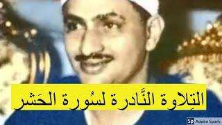 تلاوة إعجازية أبكت الملايين لأمير القراء الشيخ مُحمد صديق المِنشاوي سورة الحشر - من روائع الستينيات