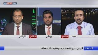 اليمن.. جولة جديدة لولد الشيخ أحمد بخطة معدلة