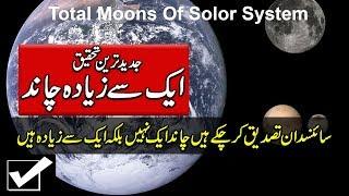 Total Moons Of Solar System - Purisrar Dunya Urdu Documentaries