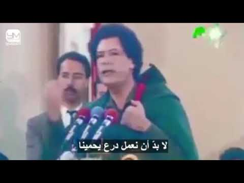كلام عظيم وتاريخي قاله معمر القذافي قبل 30 سنة أصبحنا نعيشه الآن. تحميل الفيديو
