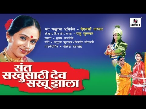 Sant Sakhusathi Dev Sakhu Jhala - Sumeet Music - Marathi Movie