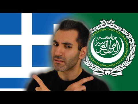 How Arabs & Greeks Are Similar