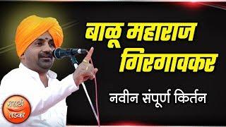 ह.भ.प. बाळू महाराज गिरगावकर यांचे नवीन संपूर्ण किर्तन l Balu Maharaj Girgavkar Comedy Kirtan 2019