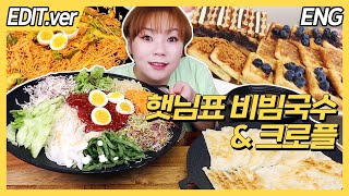 [ENG]햇님표 비빔국수와 납작만두, 후식 크로플 먹방…