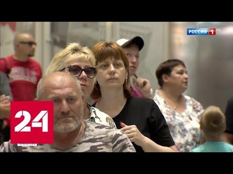 Пассажиры А321 прилетели в Симферополь - Россия 24