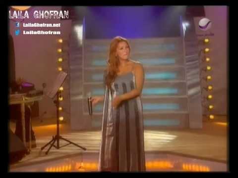 Laila Ghofran ليلى غفران - حفلة عامة - الحب وسنينه