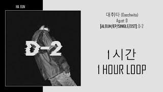 [1 시간 / 1 HOUR LOOP] Agust D - 대취타 (Daechwita)