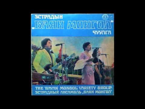 Bayan Mongol - Эхийн тухай дуу (psych Pop, Mongolia 1980)