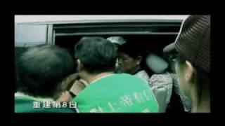 董氏基金會公益廣告-大雨終停關懷與陪伴永不止-60秒(八八風災)