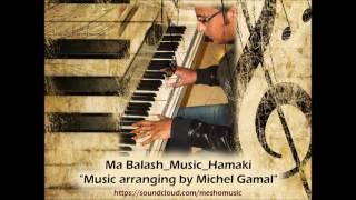 Ma Balash Music arranging by Michel Gamal - موسيقى اغنية ما بلاش - حماقي - توزيع ميشيل جمال