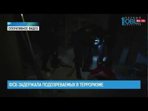 ФСБ задержала подозреваемых в терроризме