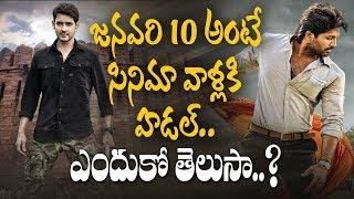 జనవరి 10 అంటే  సినిమా వాళ్లకి హడల్.....ఎందుకో తెలుసా ? |  ABN Telugu
