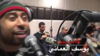 يوسف العماني - خلاص ارجوك