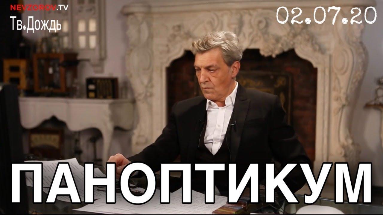 Невзоров «Паноптикум» 02.07.2020