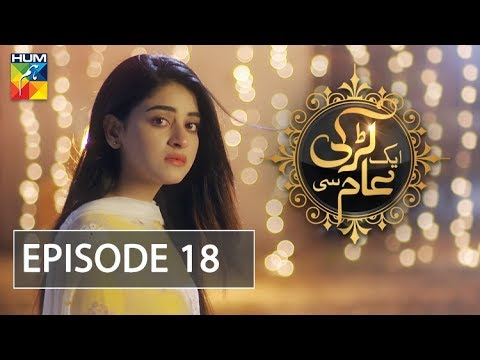 Aik Larki Aam Si Episode #18 HUM TV Drama 12 July 2018