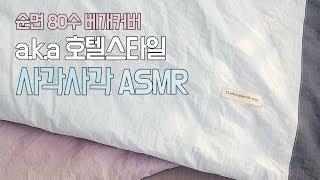 순면 베개커버 사각사각 / Cotton ASMR