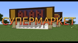видео Как построить большой торговый центр