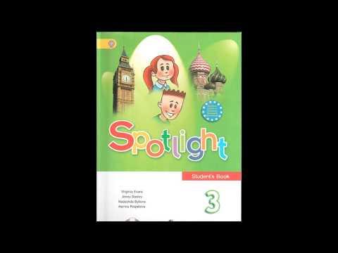 Spotlight 3 Student's Book Class CDs Английский в фокусе   А