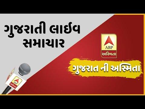 ગુજરાતી લાઇવ સમાચાર   ABP Asmita Live Stream   ન્યૂઝ બુલેટિન