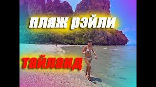 Тайланд 2020 Ао Нанг провинция Краби Обзор отеля Пляж Рейли