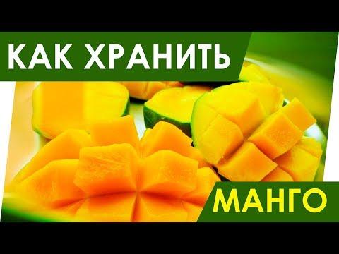 Как хранить манго чтобы оно дозрело и не испортилось?