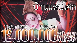 ToNy_GospeL - Home Sweet Home (บ้านแสนโศก) Ver.Rock Ft.@HN_Cat 【ORIGINAL SONG】[English CC]
