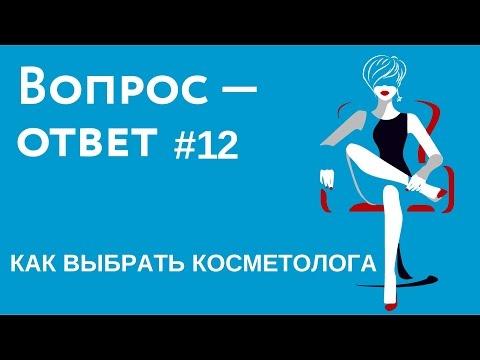Как выбрать хорошего косметолога ? Совет профессионала врача косметолога | косметолог Москва