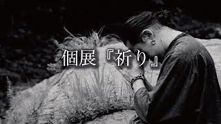 伊藤潤一個展2019『祈り』