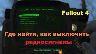Радиосигналы вышки 3sm-u81 гринбрайара, навигационный, автоматический сигнал тревоги Fallout 4