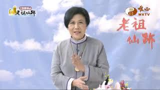 國際氣功大師 楊武財博士(1)【老祖仙跡172】  WXTV唯心電視