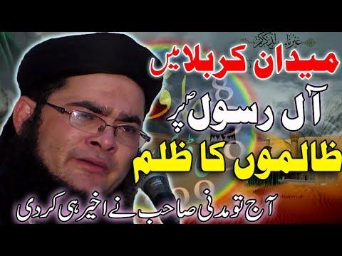 Waqia Karbala by Molana Nasir Madni 27th October 2017 -- Shahadat e Imam e Hussain