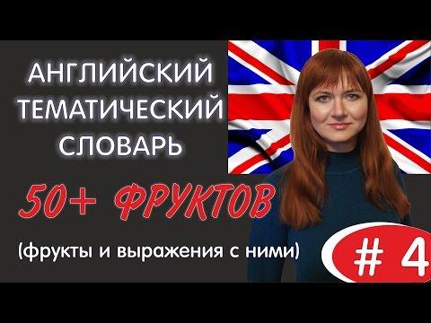 АНГЛИЙСКИЙ ТЕМАТИЧЕСКИЙ СЛОВАРЬ #4 | 50+ ФРУКТОВ