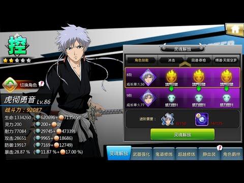 Bleach Death Awakening Gameplay Part 136: Rank 8 Shinigami Isane Kotetsu!