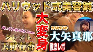 【元SKEレポ 鍼】元SKE48大矢真那さんの後輩、天野春香さんが美容鍼を受けたらヤバかった件。大矢さんのゆるレポが可愛い。 大矢さんの後輩の天野さんにハリウッド式 ...