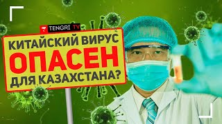 Китайский вирус дойдет до Казахстана?