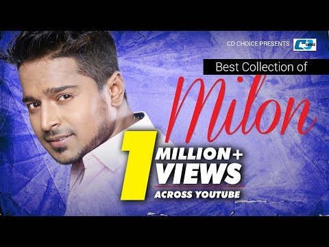 Best Collection Of MILON  Super Hits Album  Audio Jukebox  Bangla New Song 2017