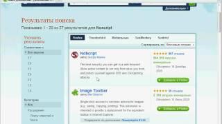 Расширение Firefox Noscript
