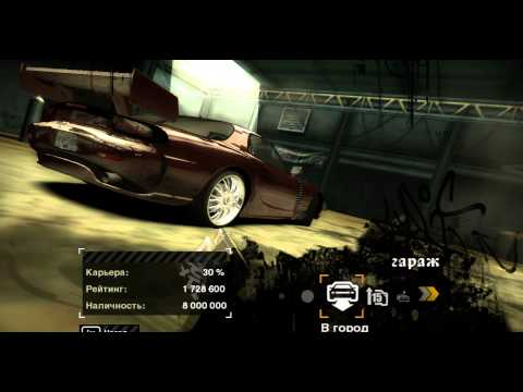 Взлом Need for Speed Most Wanted на деньги и рейтинг 100%