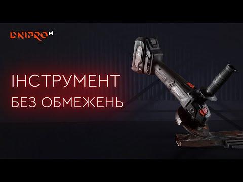 Новинки Dnipro-M: лінійка акумуляторних інструментів з універсальною батареєю!