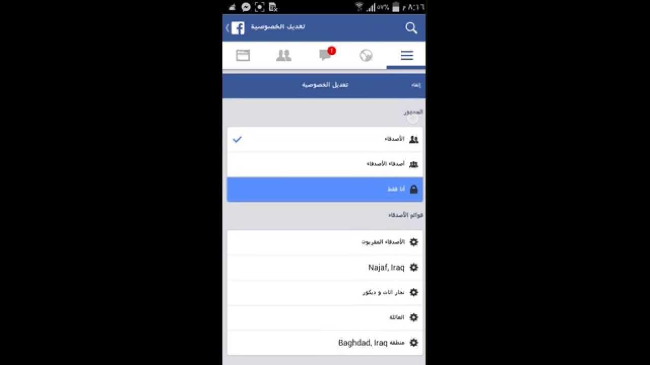 طريقة اخفاء الاصدقاء من الفيس بوك