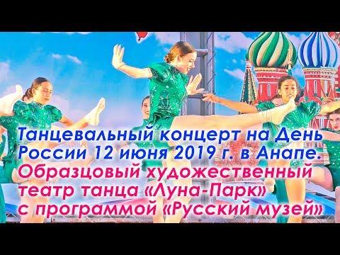 Анапа. Танцевальный концерт театра танца «Луна-Парк» с программой «Русский музей» 12 июня 2019 г.
