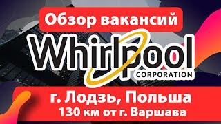🔴 ОБЗОР ВАКАНСИЙ: завод Whirlpool (Вирпул) Лодзь (Łódż), Польша.