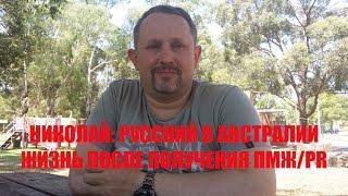 Русский в Австралии: Жизнь после получения вида на жительство. Николай. Рамзес-1039(, 2015-12-21T01:15:30.000Z)