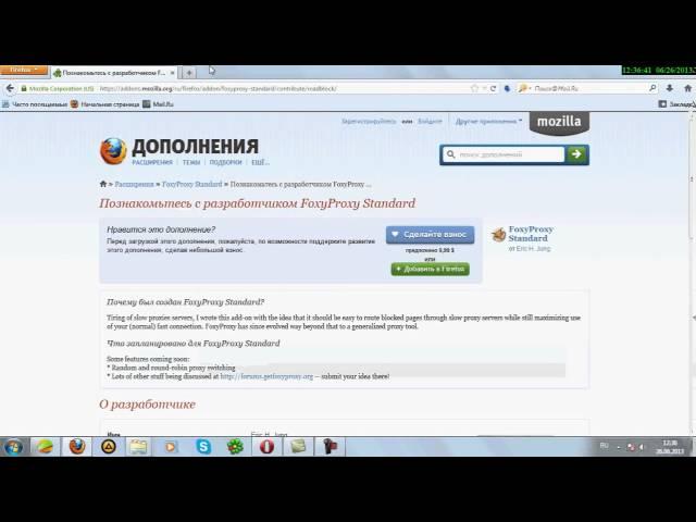 Установка прокси смена IP с помощью дополнения FoxyProxy в браузере Firefox