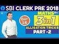 SBI CLERK PRE 2018 | Alligation Tricks (Part-2) | Maths Tricks | Day - 16