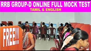 RRB Group D Free Mock Online Test - 100 Questions Tamil and English