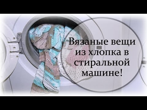 Стирка вязаный изделий из хлопка / Мой опыт/ Советы.